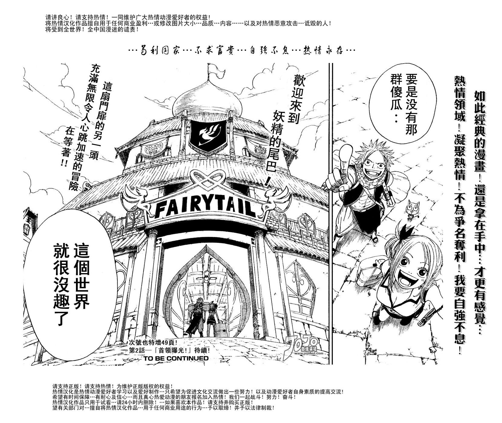 fairytail_1_73
