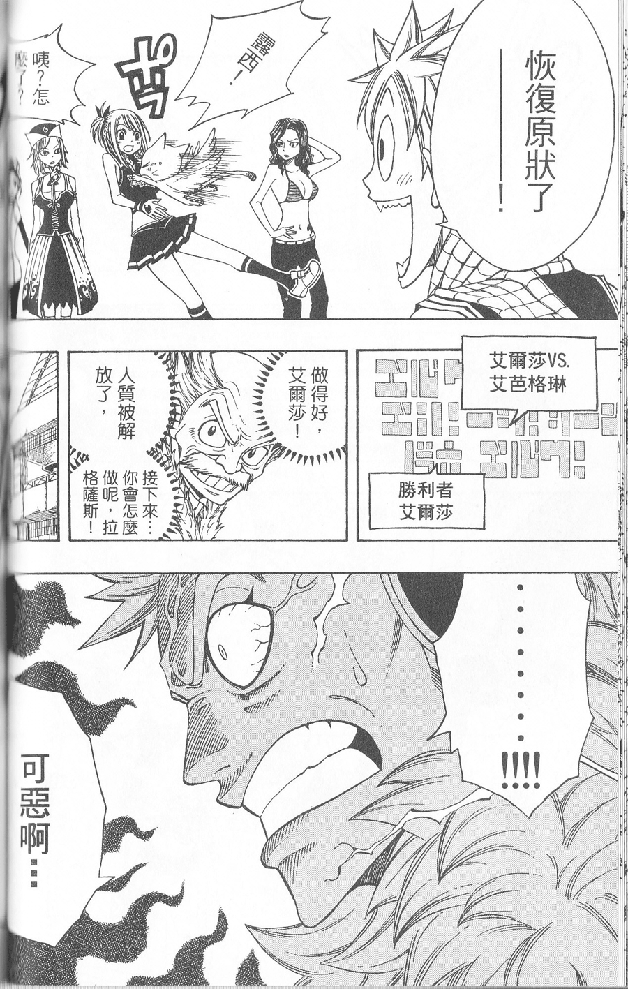 fairytail_112_13