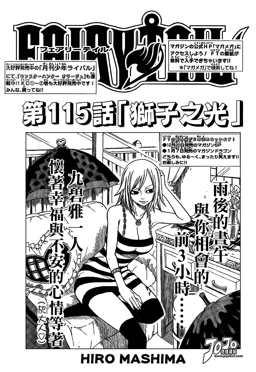 fairytail_115_1
