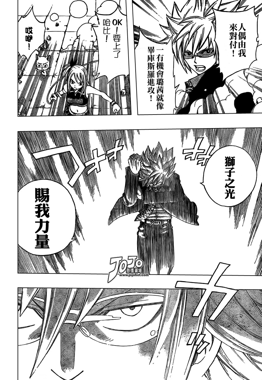 fairytail_115_6