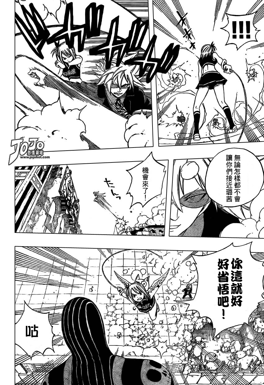 fairytail_115_8