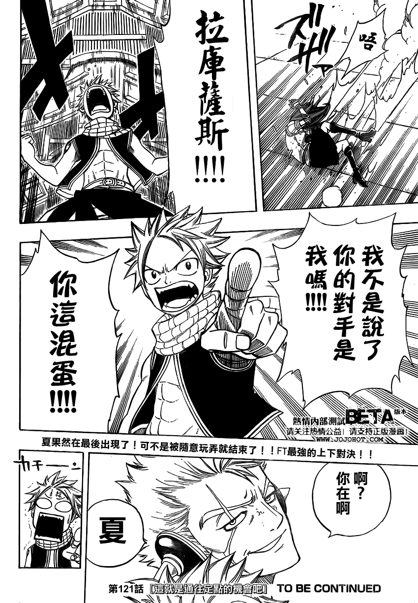 fairytail_120_19