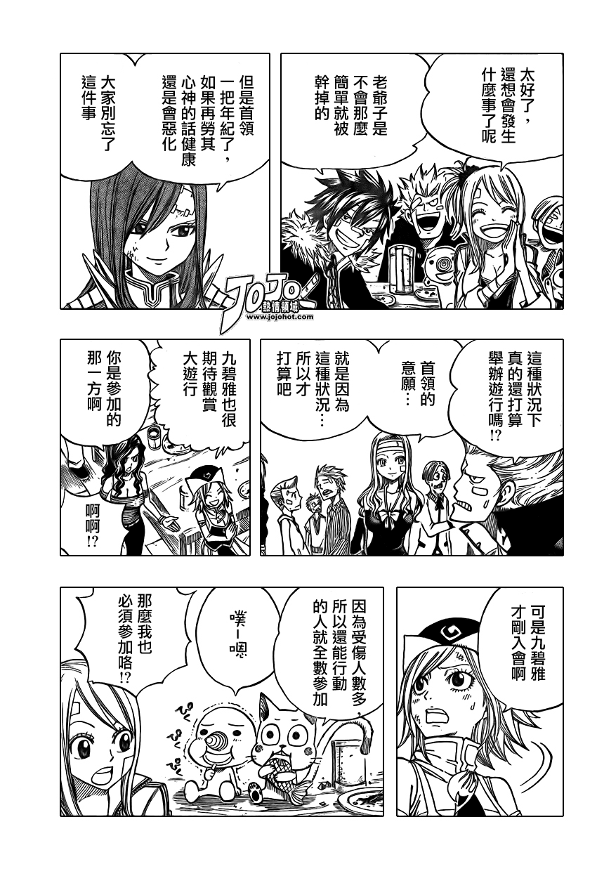 fairytail_127_5