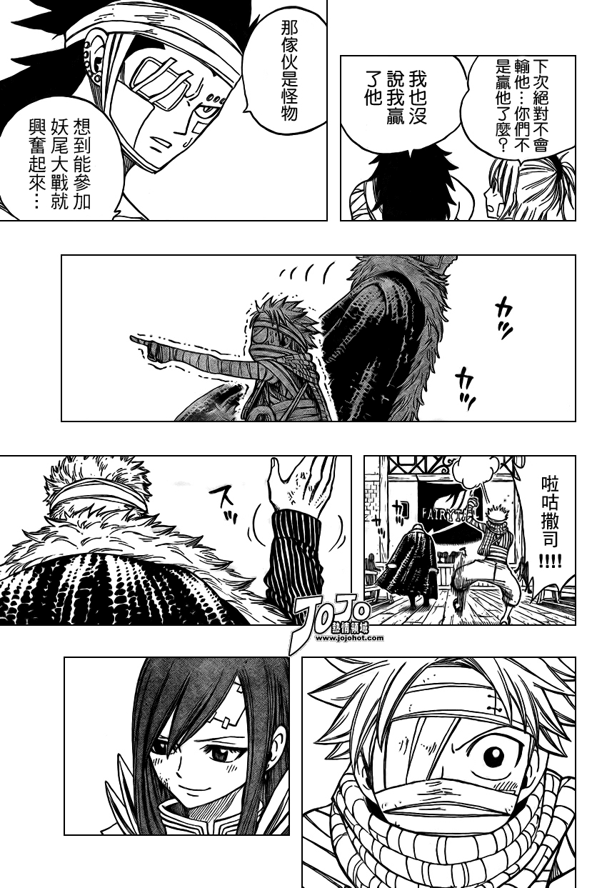 fairytail_127_11