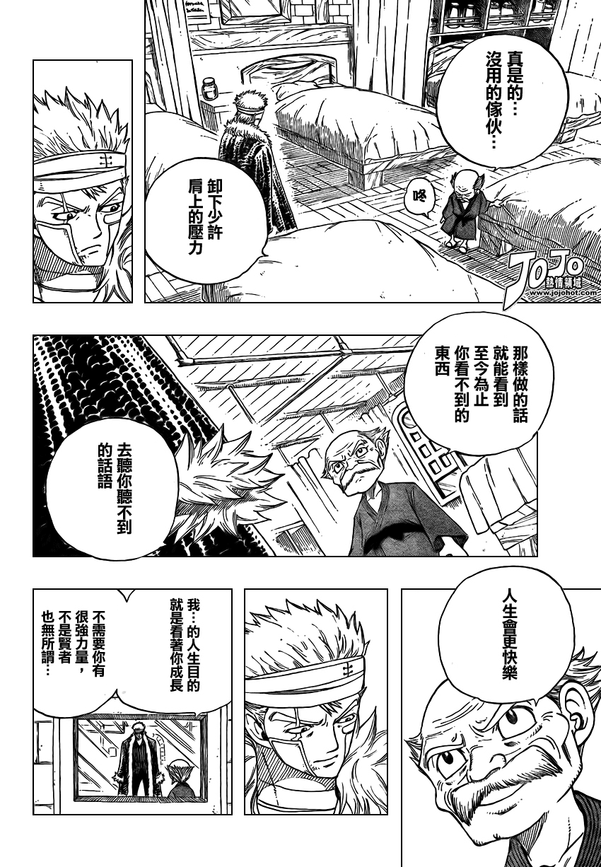 fairytail_127_16