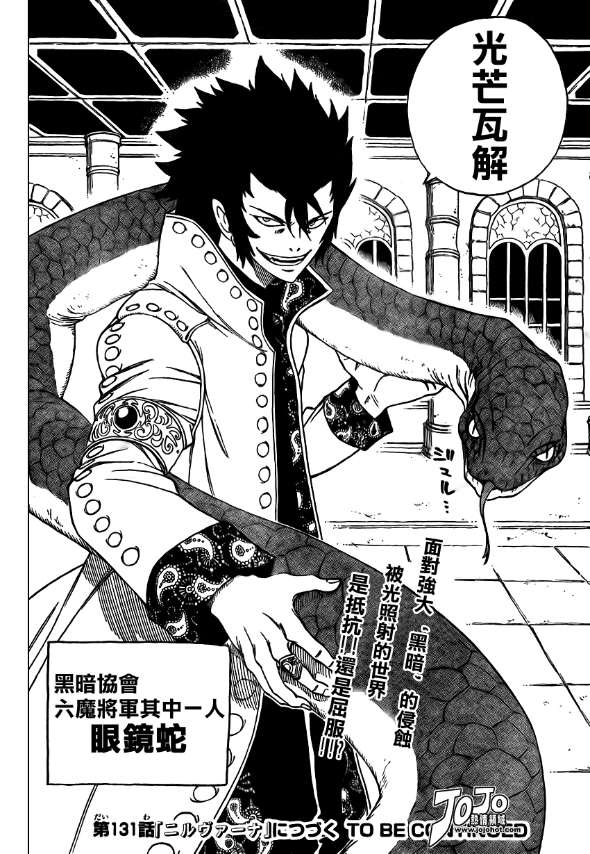 fairytail_130_20