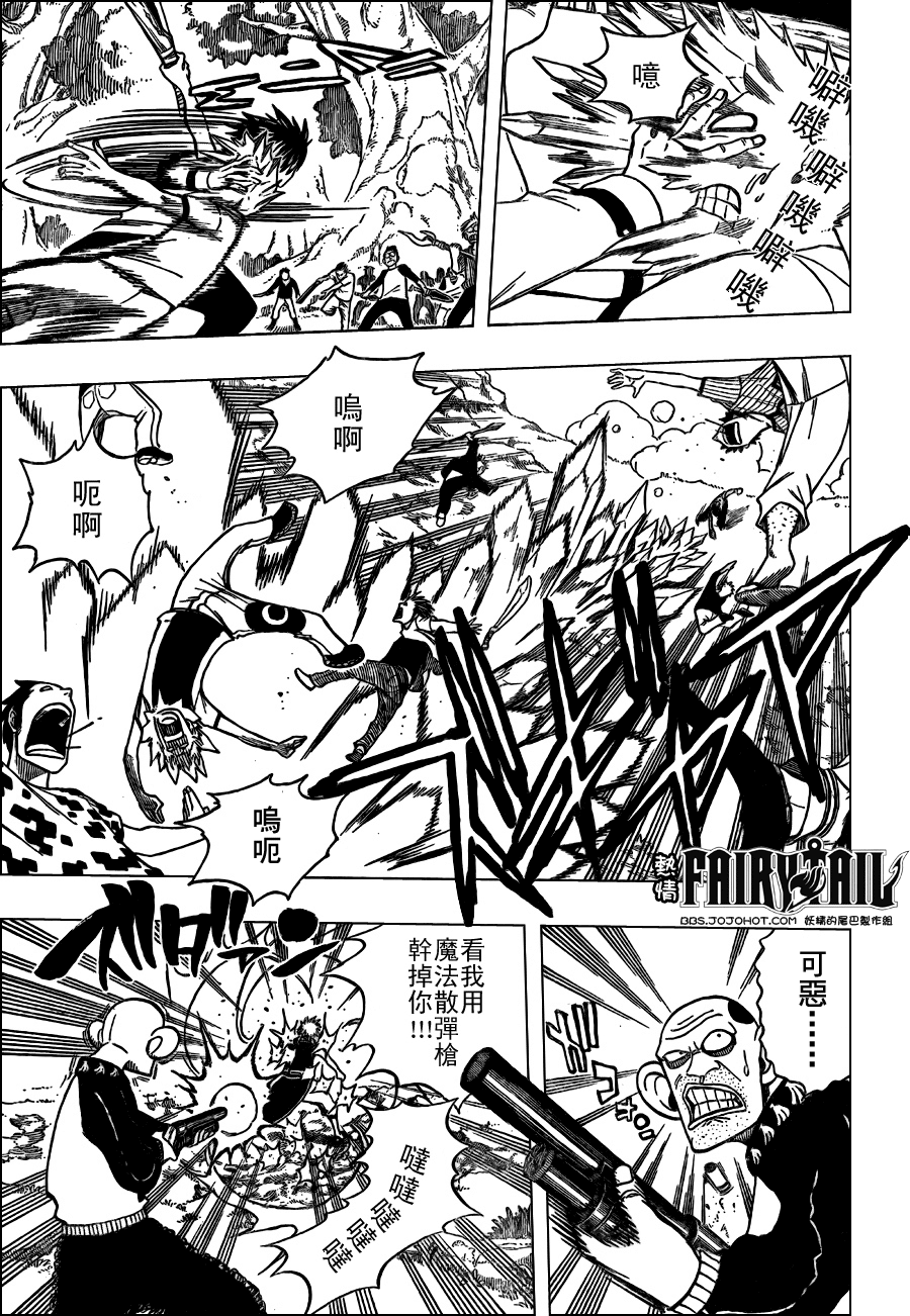 fairytail_137_3