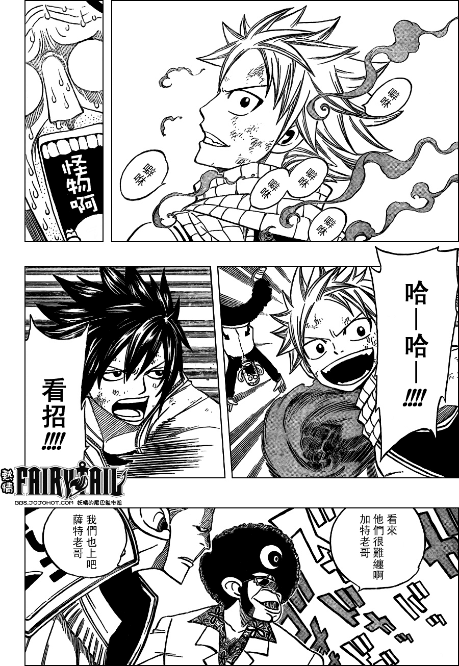 fairytail_137_4