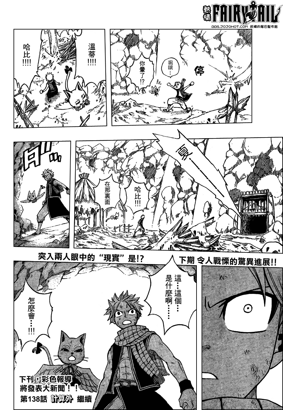 fairytail_137_20