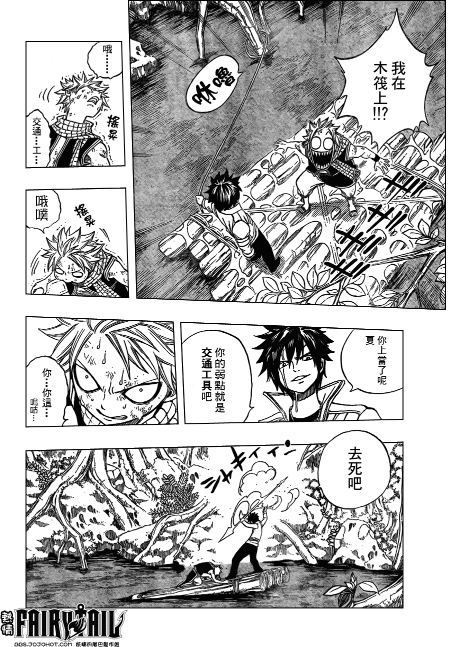 fairytail_143_4