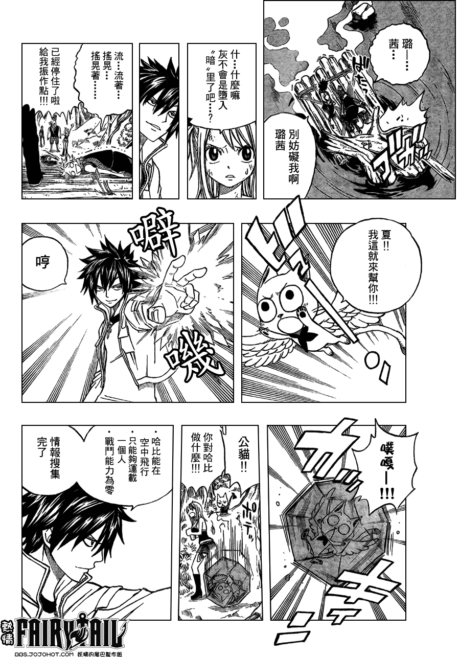 fairytail_143_6