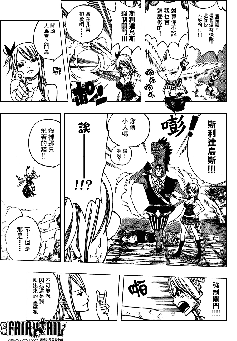fairytail_143_11