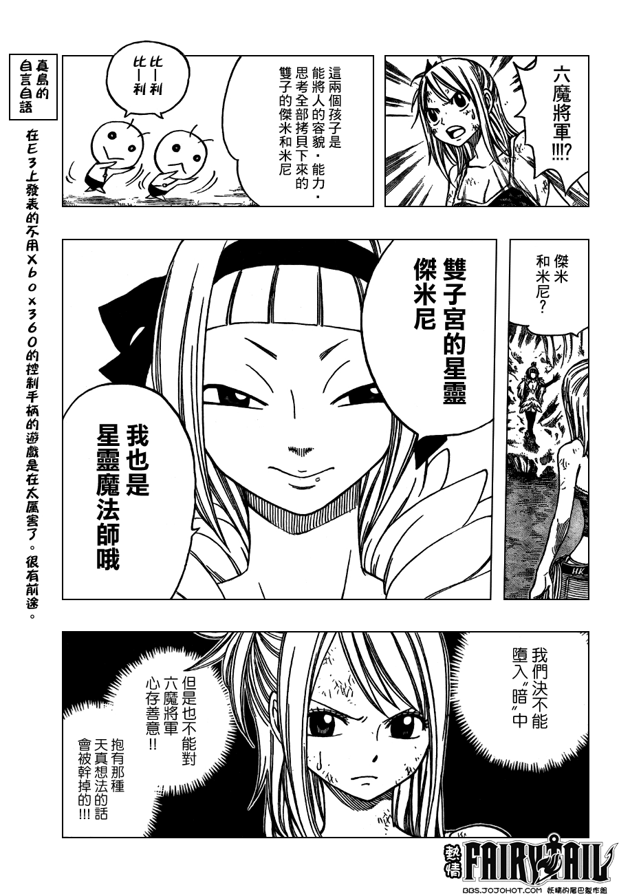 fairytail_143_13