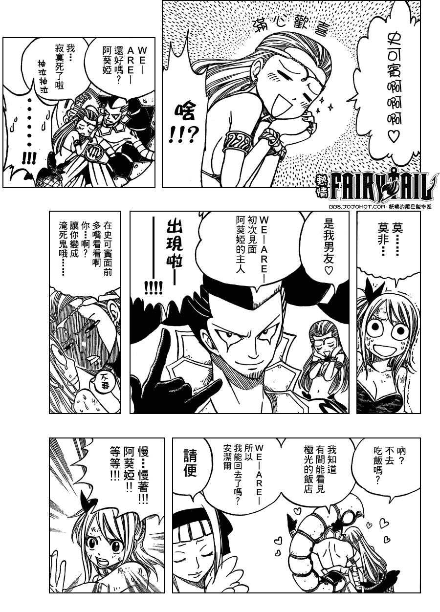 fairytail_143_17