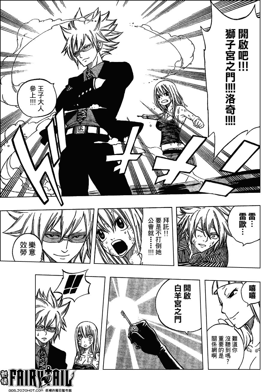 fairytail_143_19