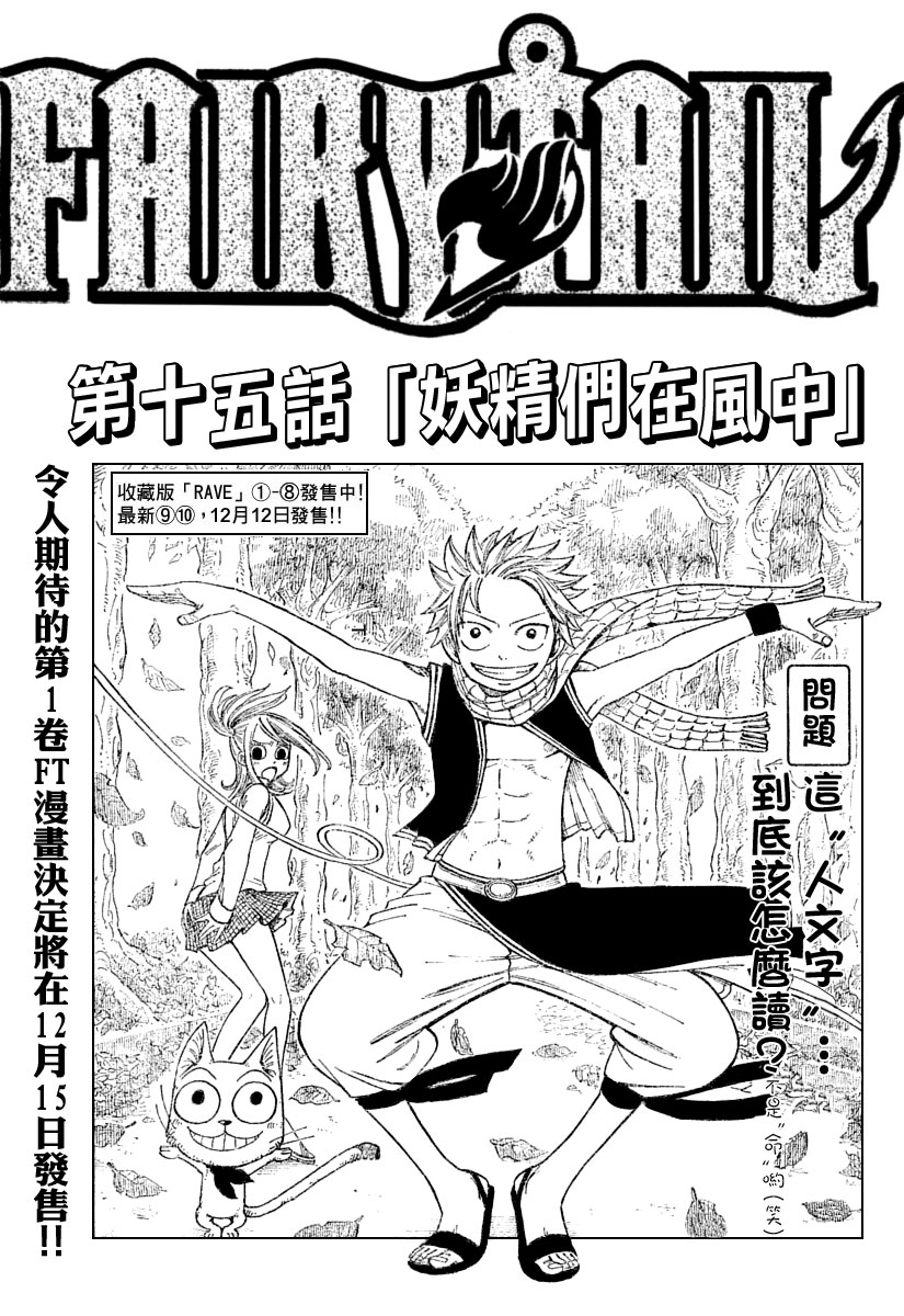 fairytail_15_1