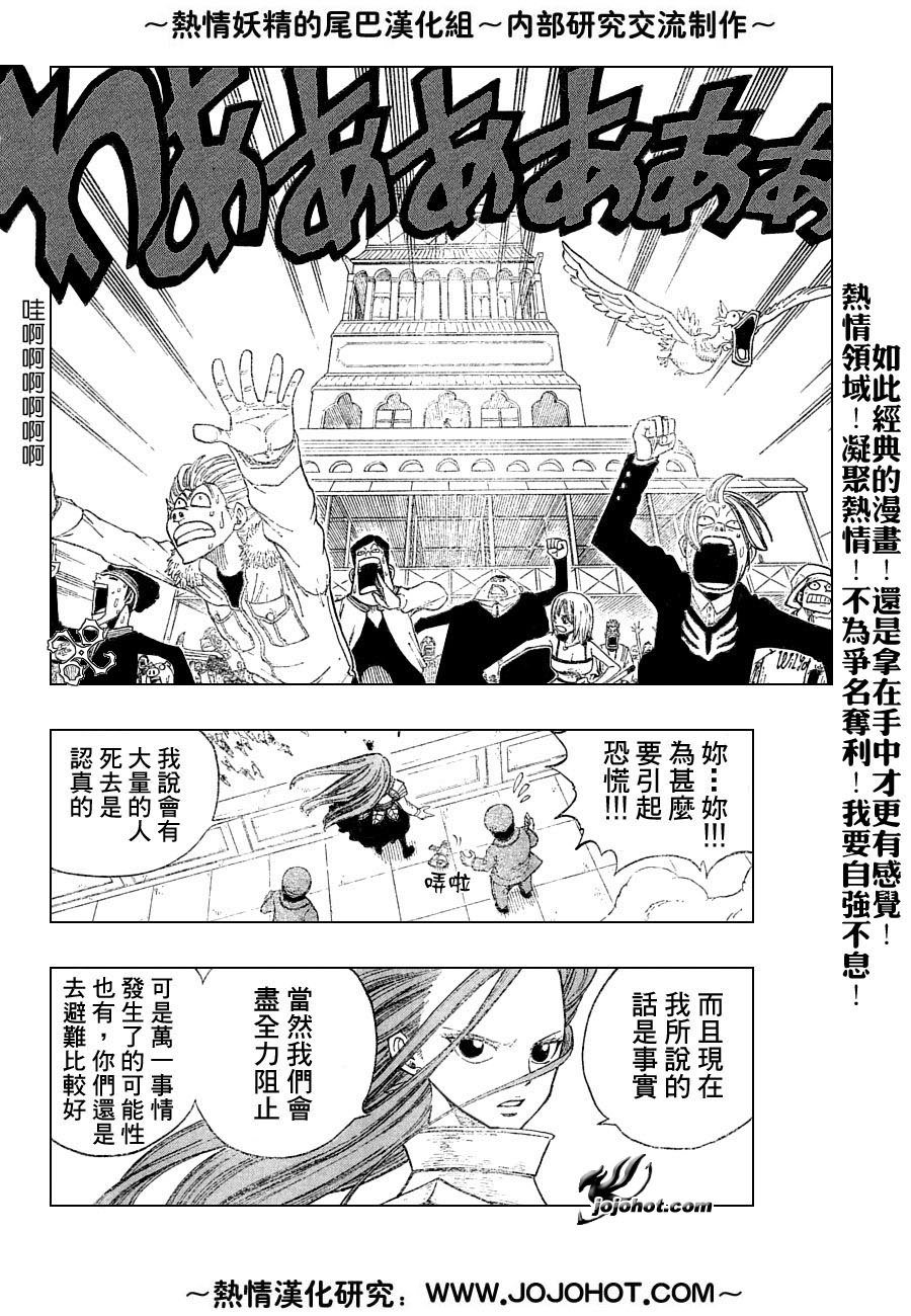 fairytail_15_6