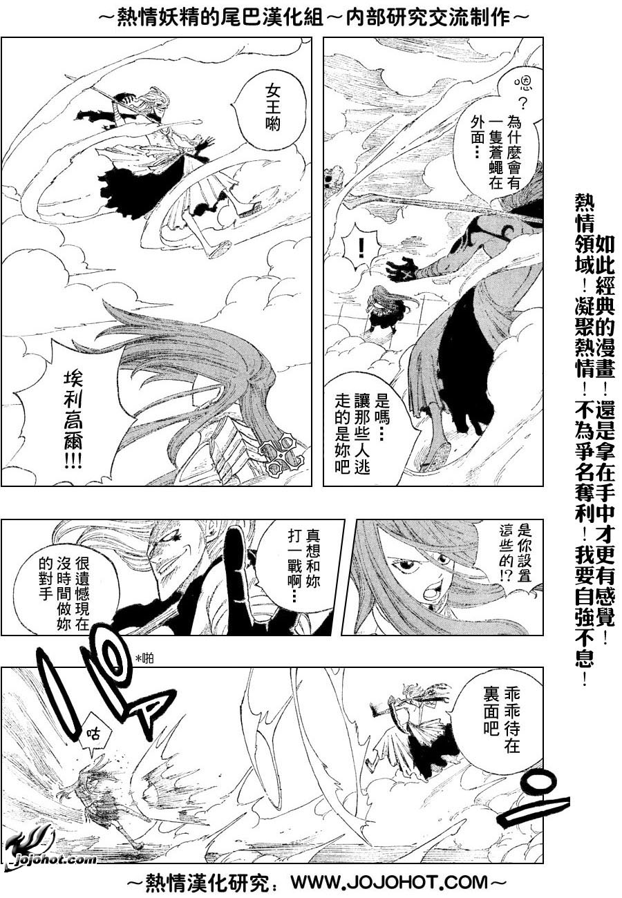 fairytail_15_13
