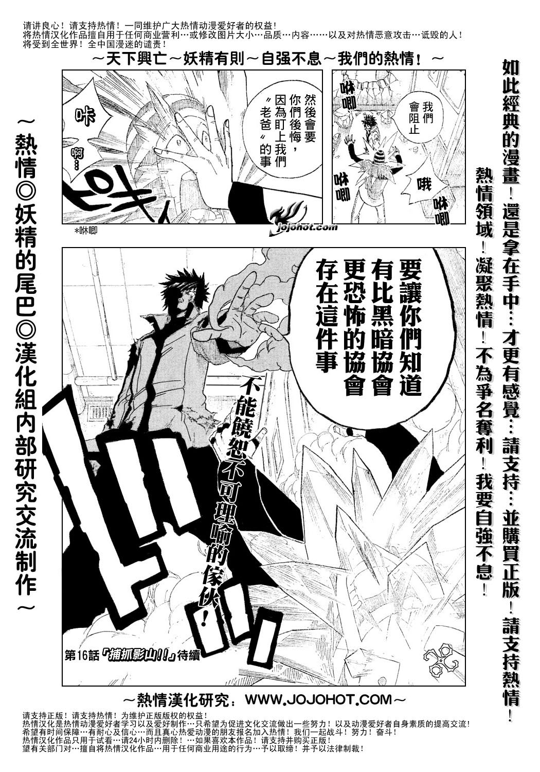 fairytail_15_20