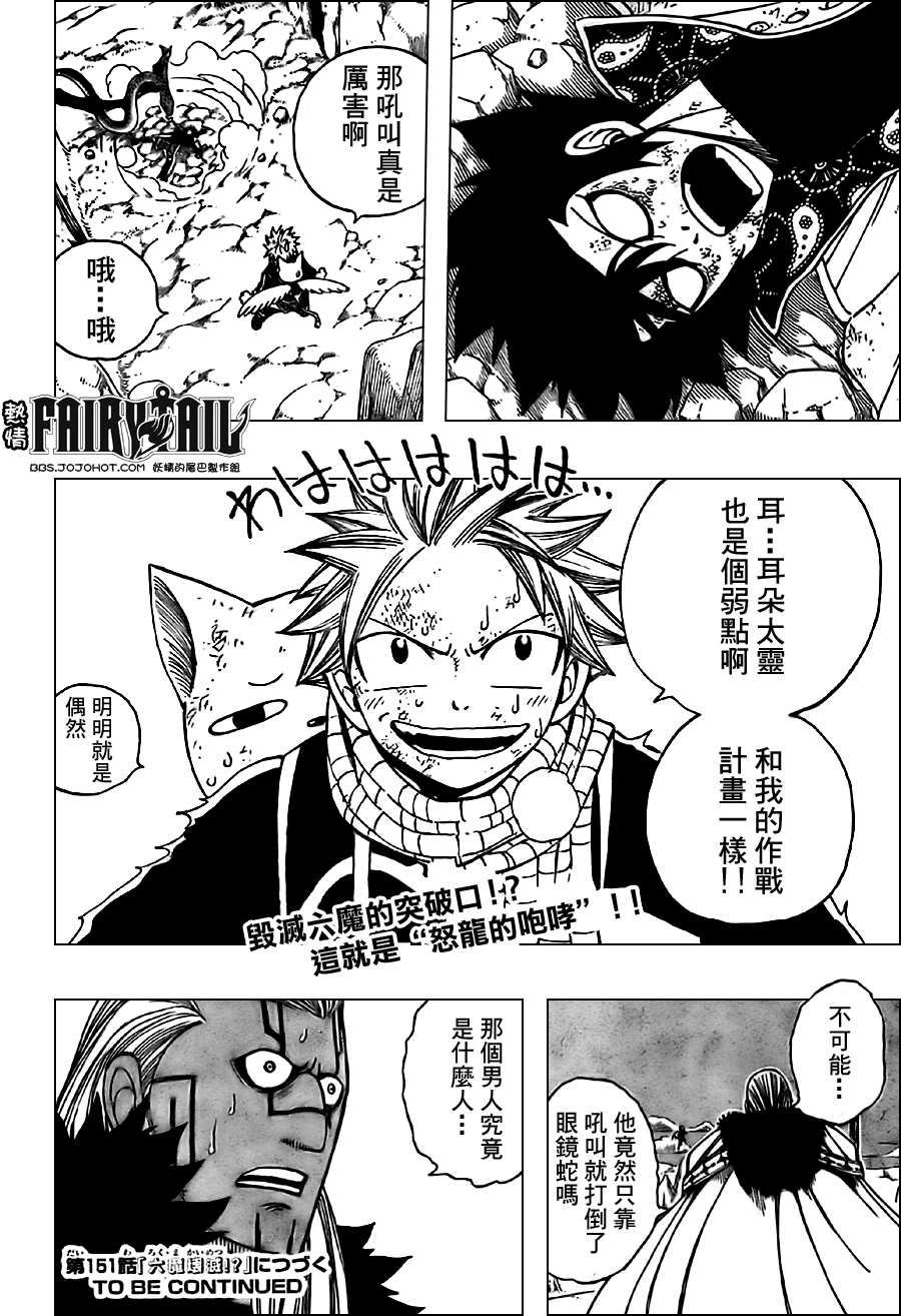 fairytail_150_19