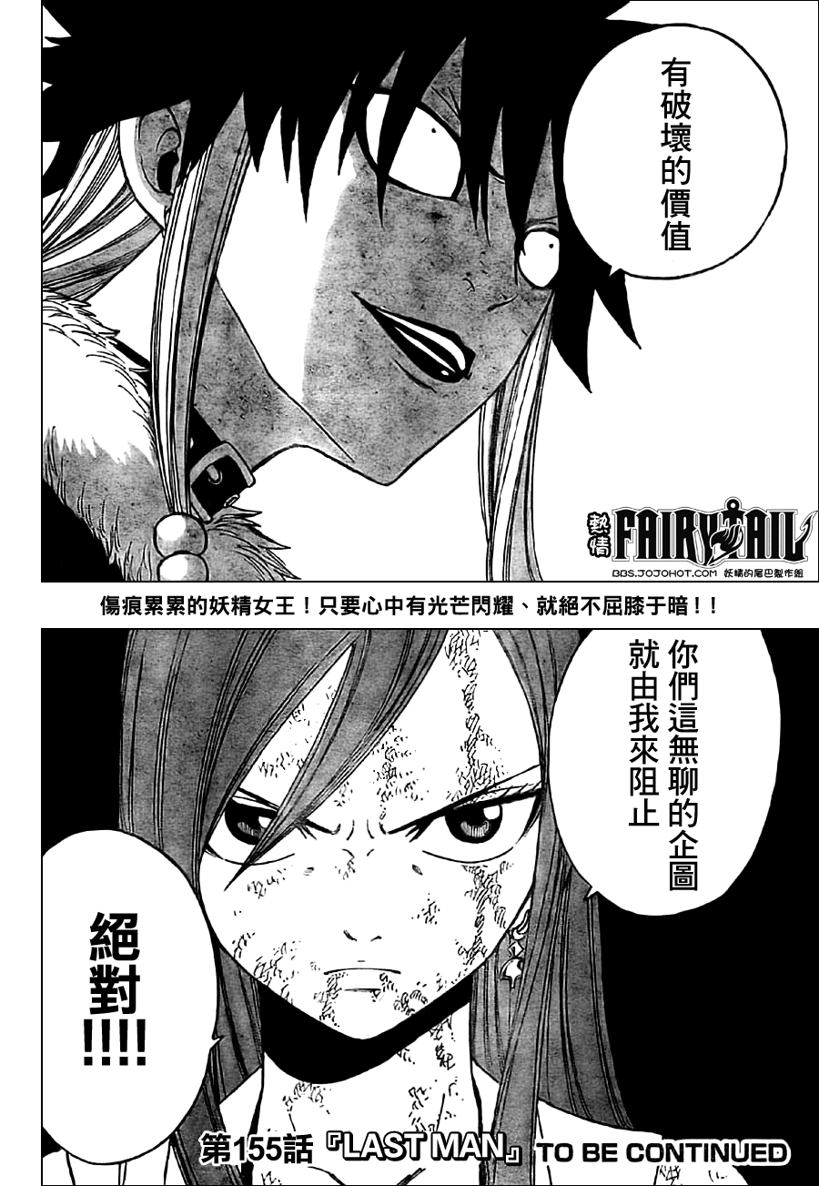 fairytail_154_25