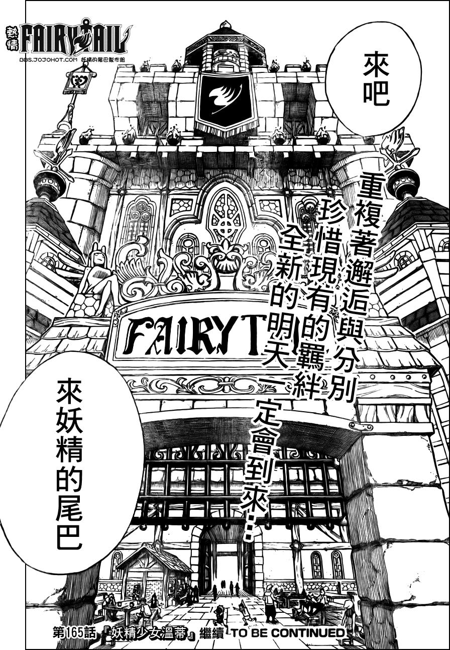 fairytail_164_20
