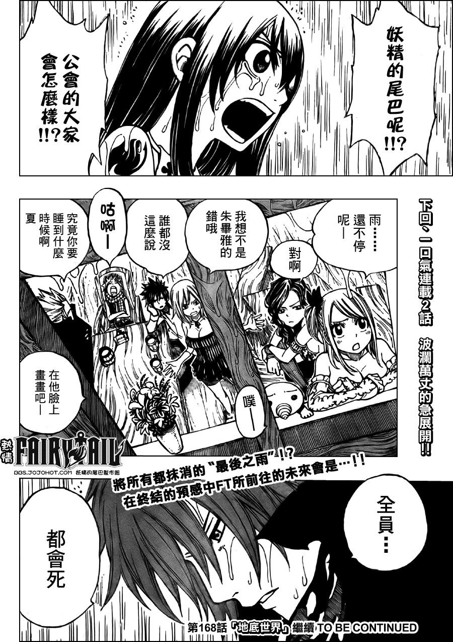 fairytail_167_20