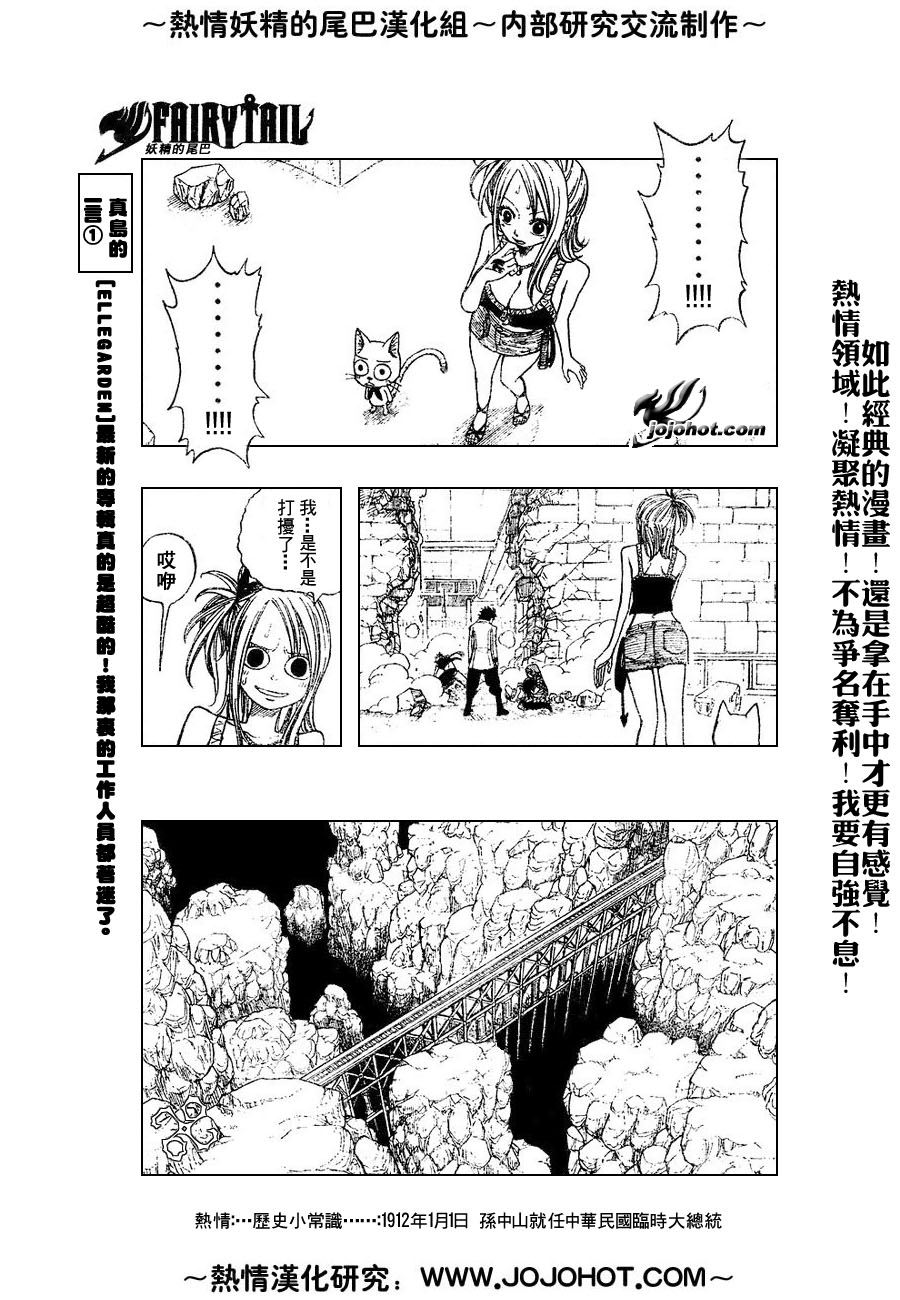 fairytail_17_5