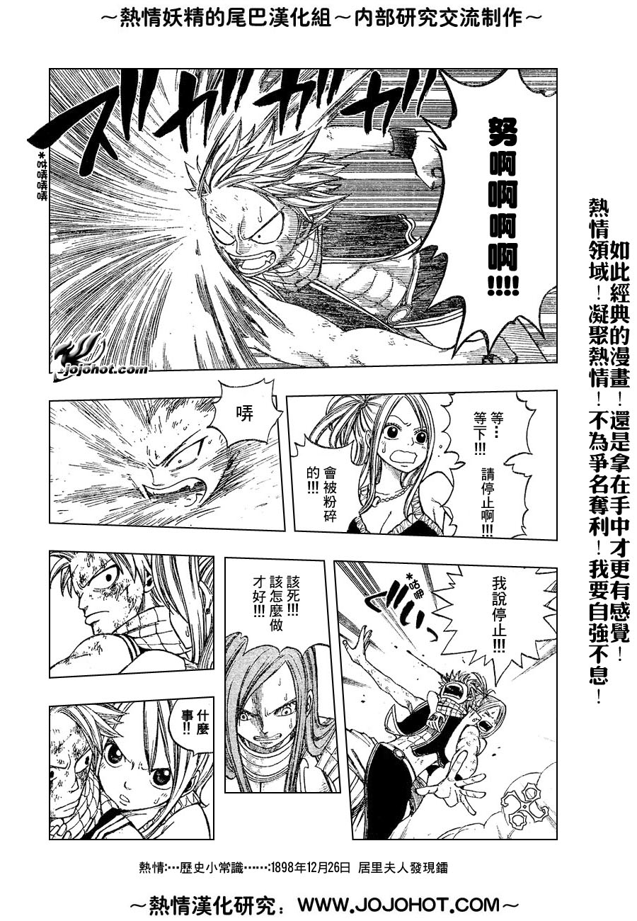 fairytail_17_10