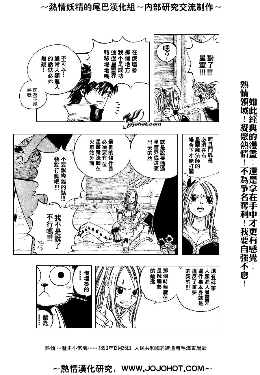 fairytail_17_11