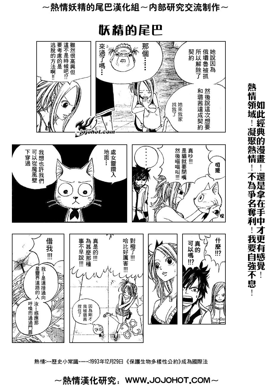 fairytail_17_13