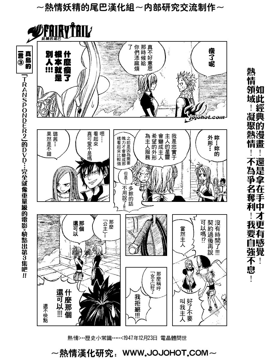 fairytail_17_15