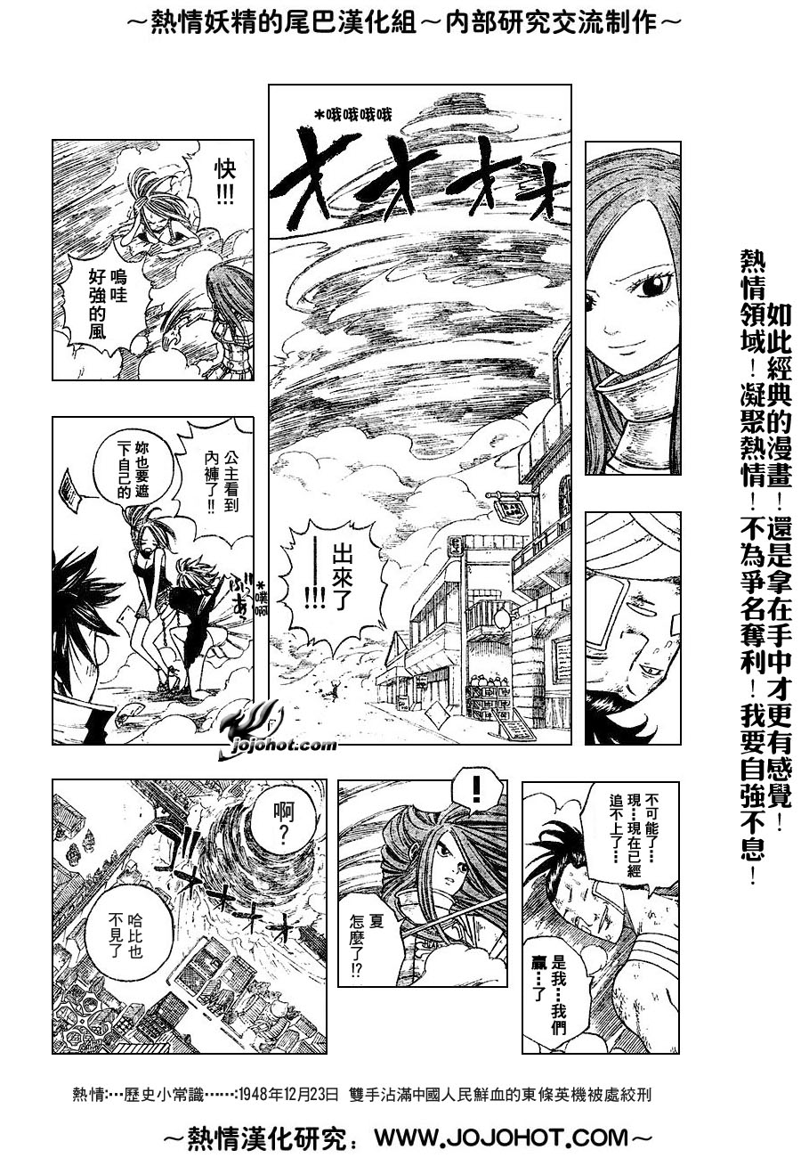 fairytail_17_17