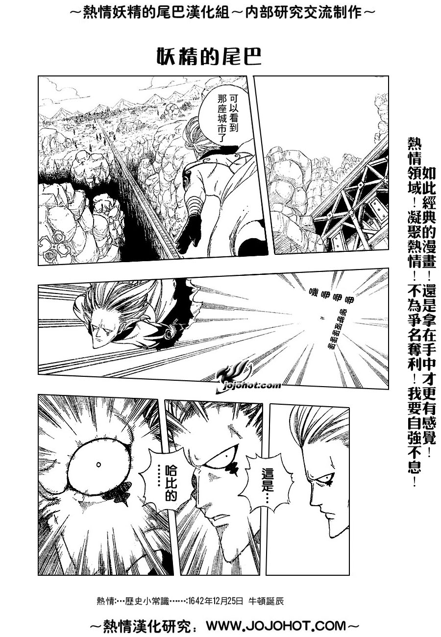 fairytail_17_18