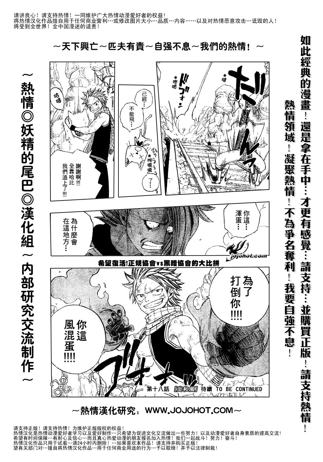 fairytail_17_20
