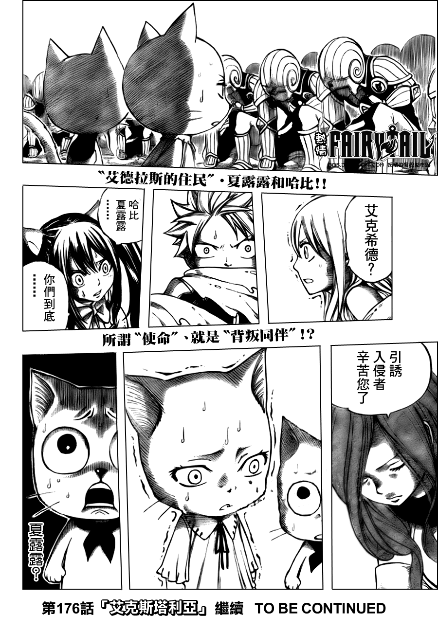 fairytail_175_19