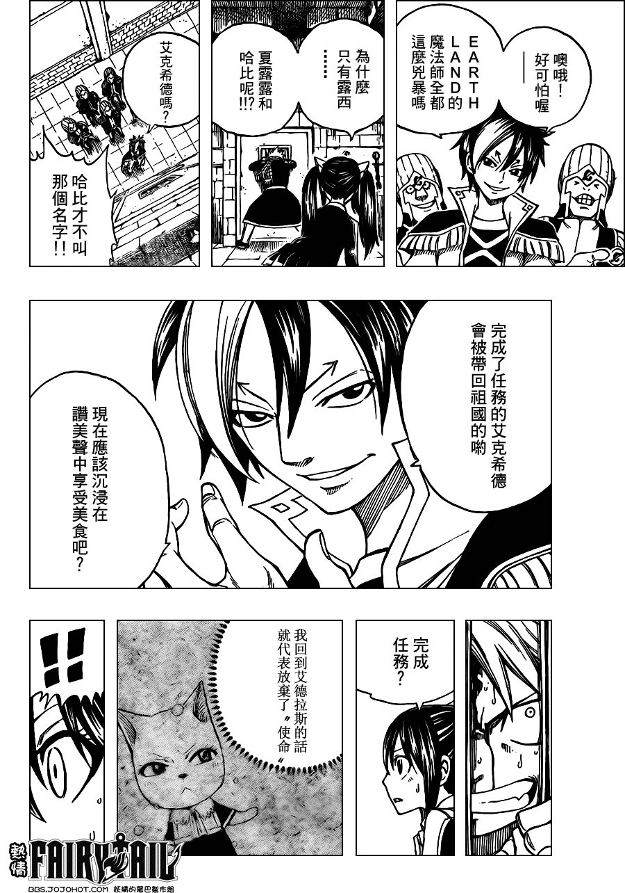 fairytail_176_4