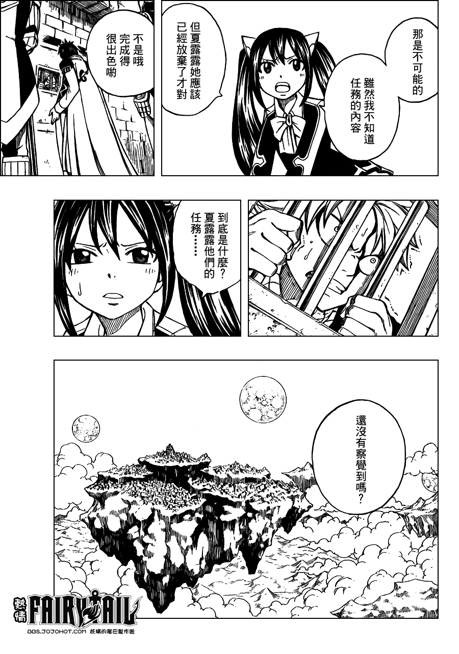 fairytail_176_5