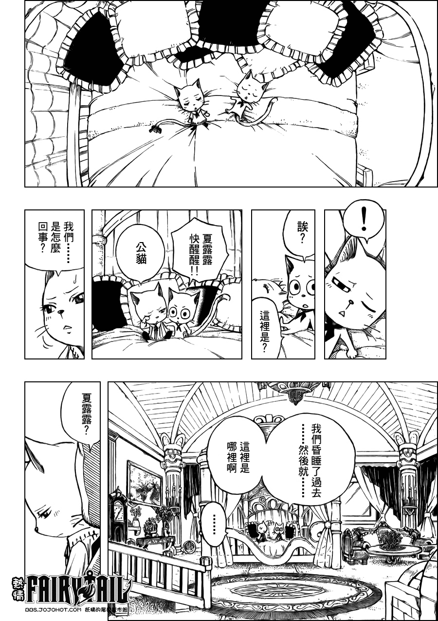 fairytail_176_6