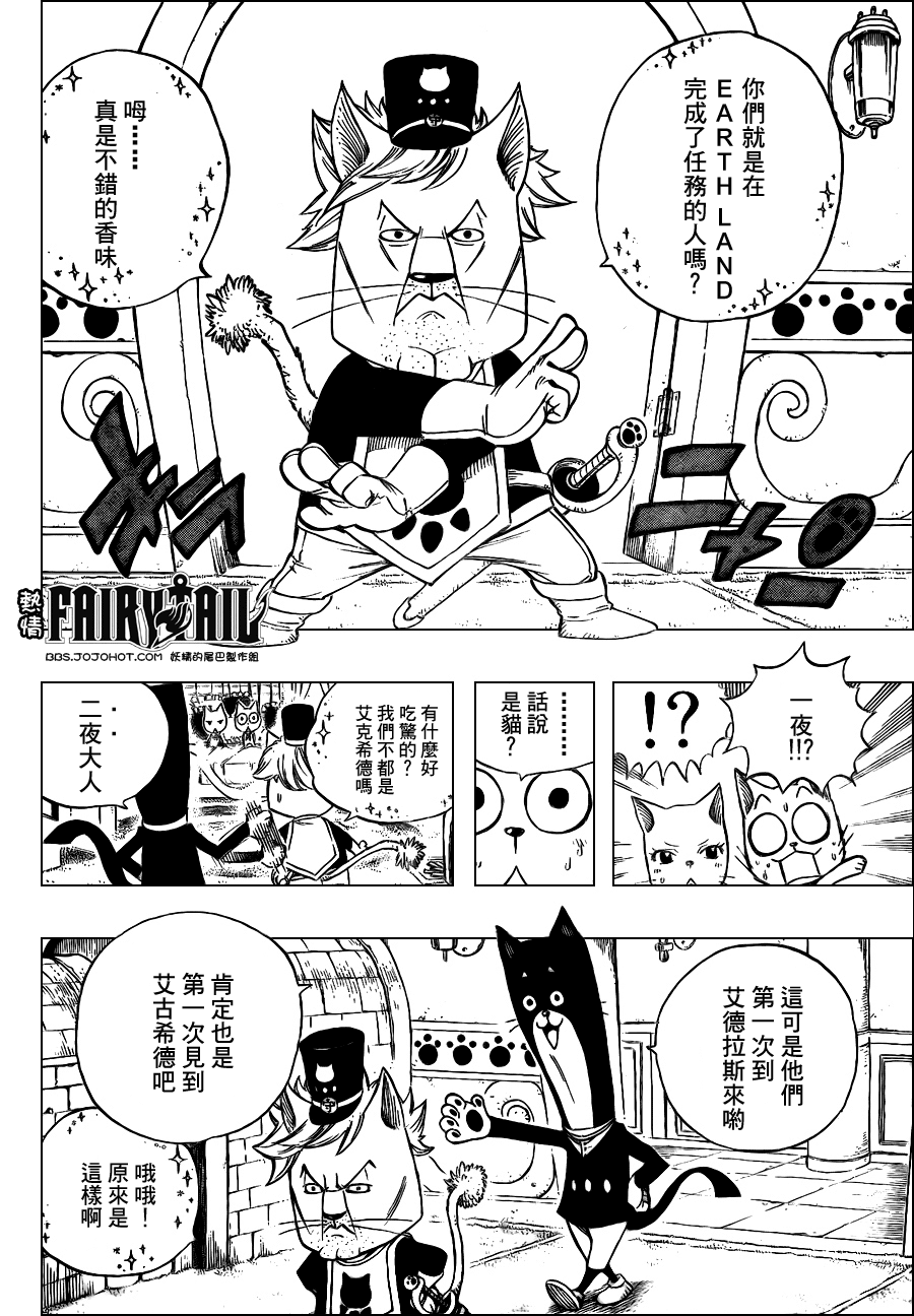fairytail_176_8
