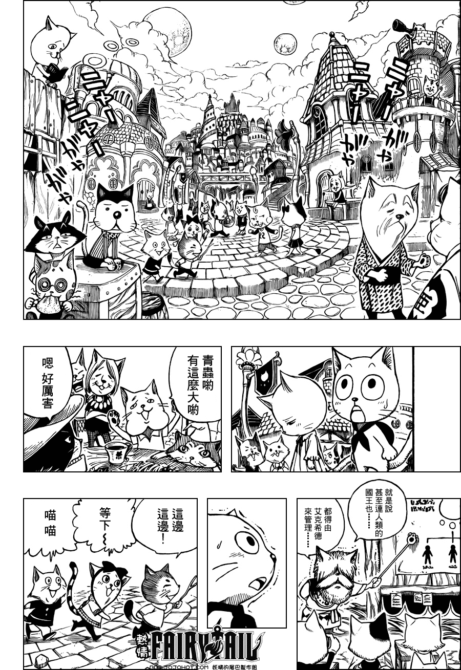 fairytail_176_10