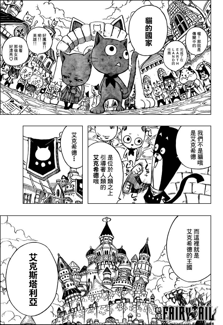 fairytail_176_11