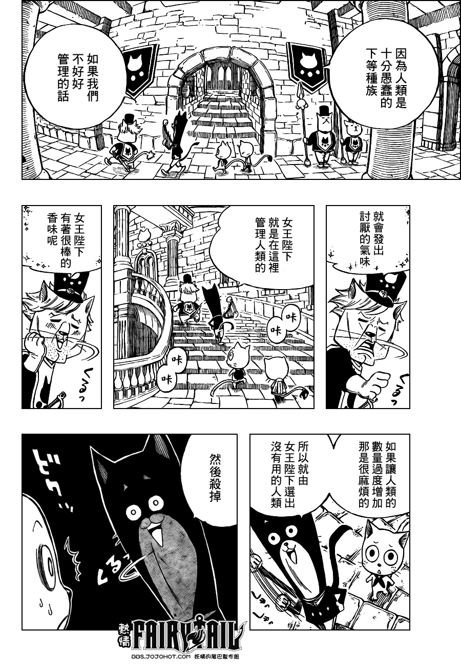 fairytail_176_12