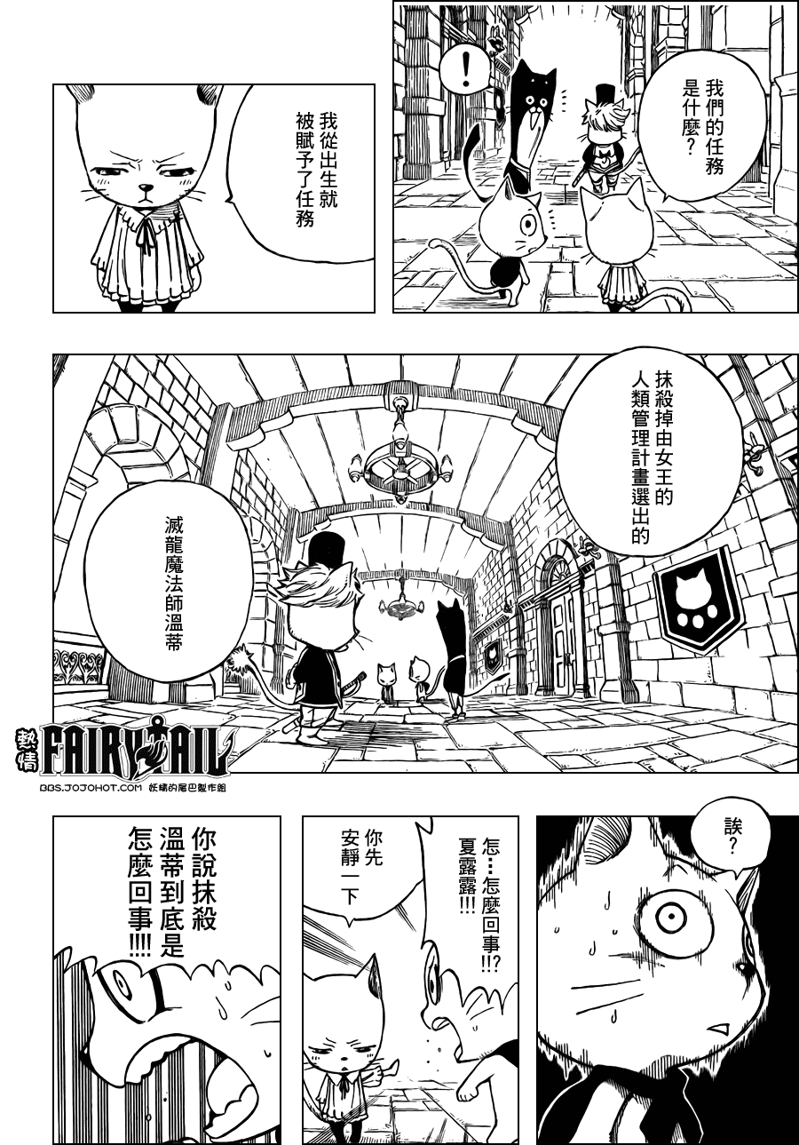 fairytail_176_14