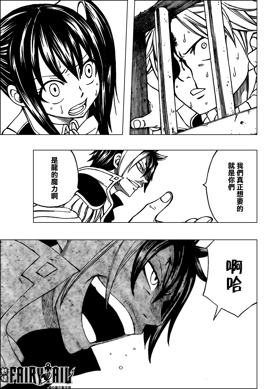 fairytail_176_17