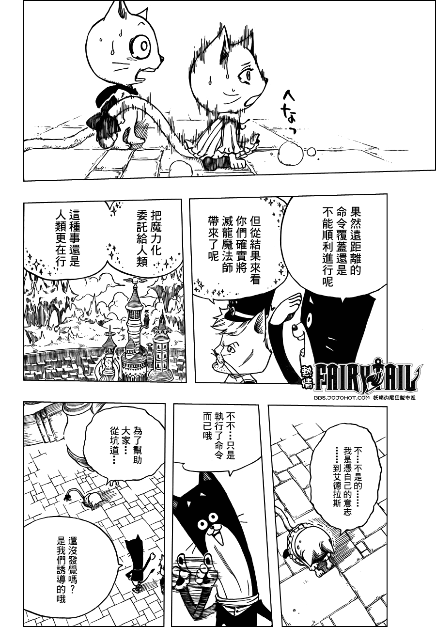 fairytail_176_18