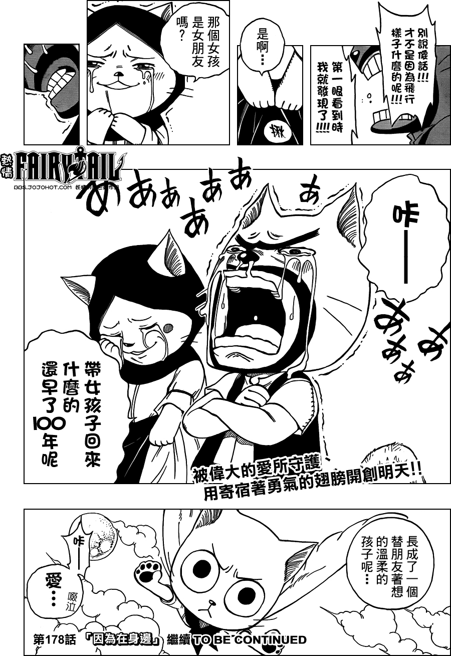 fairytail_177_20