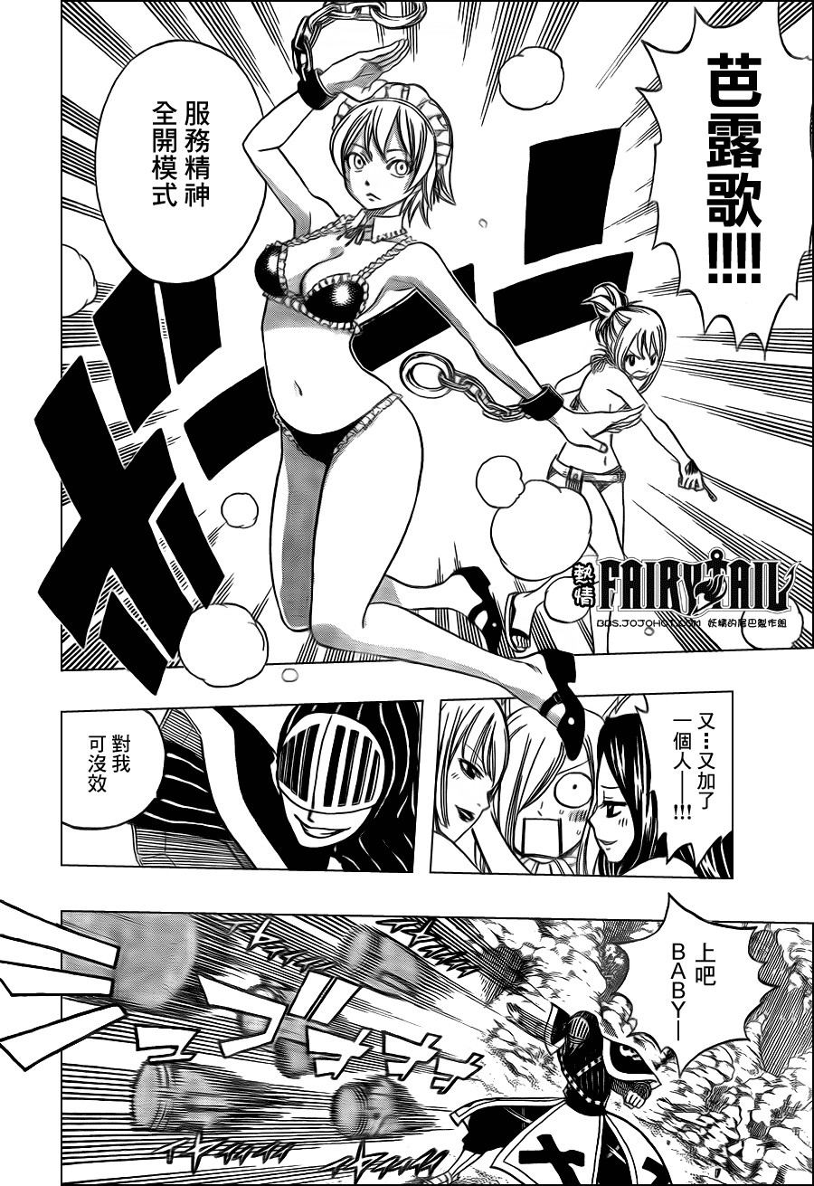 fairytail_204_6