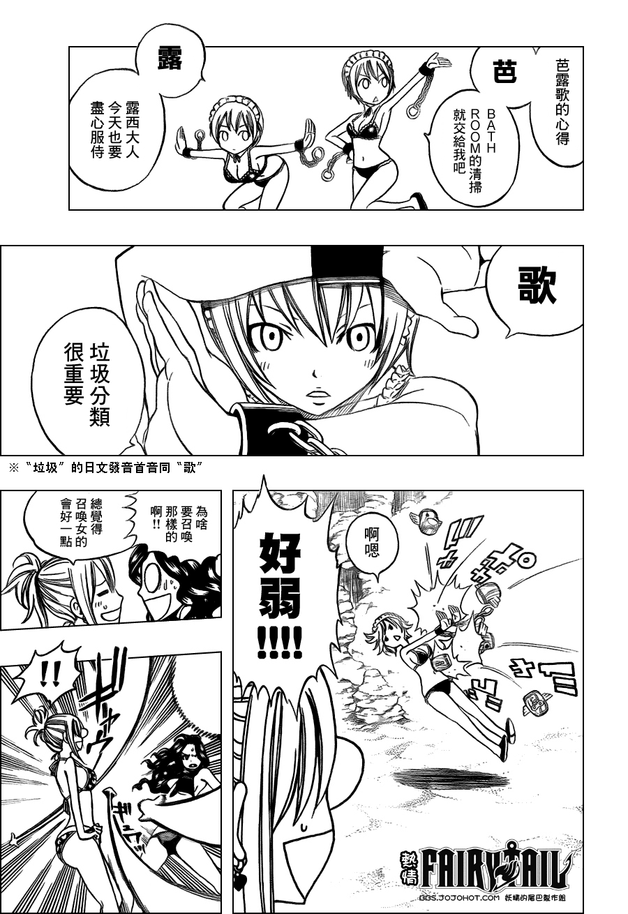 fairytail_204_7