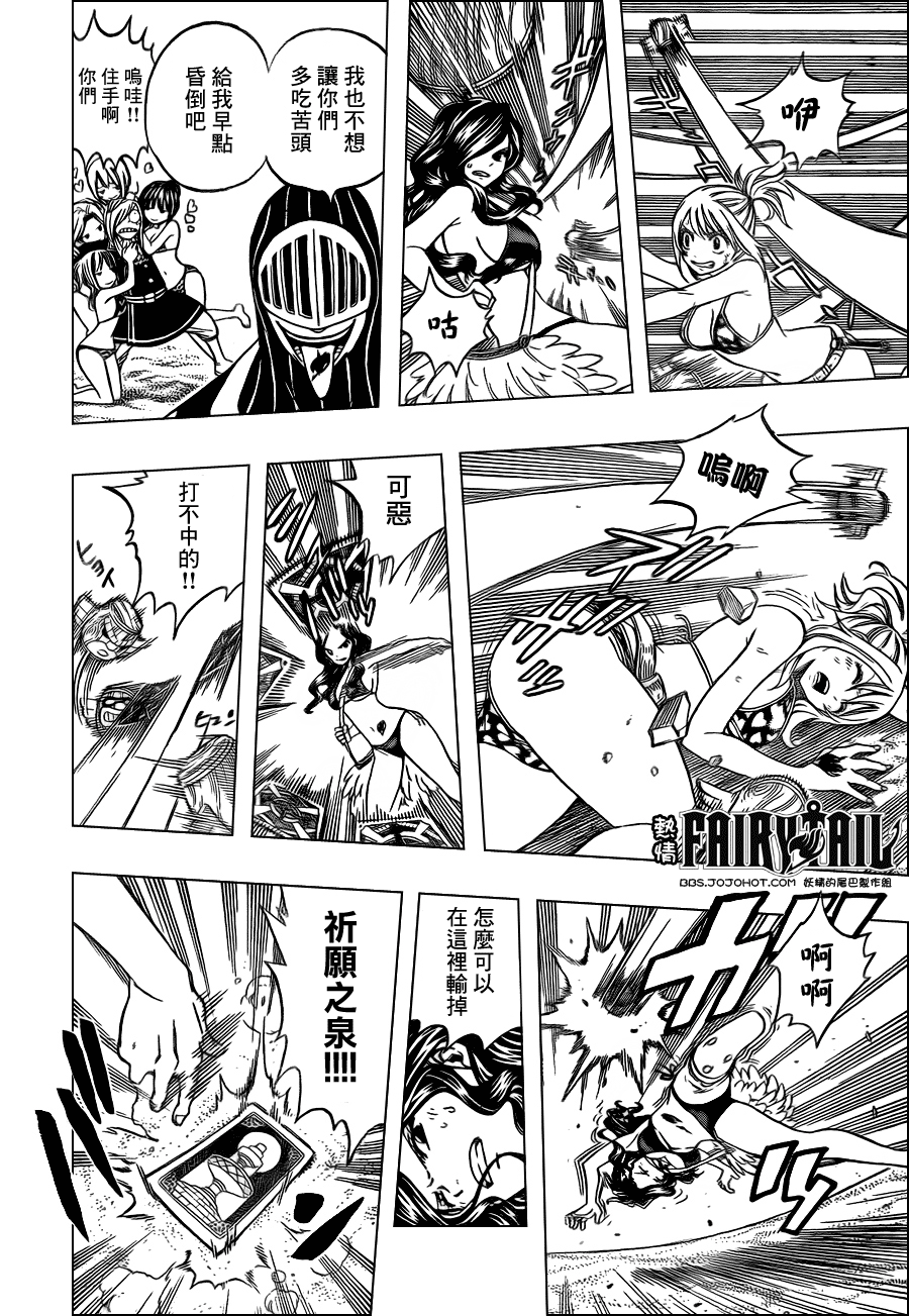 fairytail_204_8